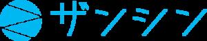 ザンシン株式会社